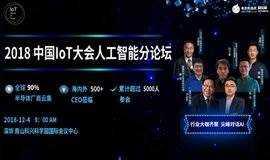 【限时免费!】第五届中国物联网人工智能分论坛邀您参会