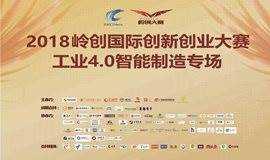 邀请函 | 2018岭创国际创新创业大赛-工业4.0及智能制造专场
