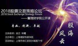 2018股票交易策略研讨会(上海)