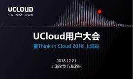 UCloud用户大会暨Think in Cloud 2018 上海站