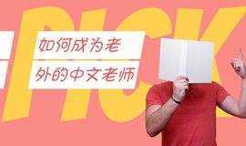 【行业分享】让你成为外国人喜欢的中文老师 教汉语 练英文 两不误