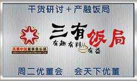【邀您参加】深圳11月13日主题:科创板全方位深度研讨!(第126期优董三有饭局)