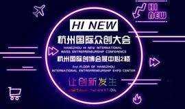HINEW杭州国际众创大会