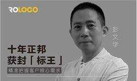 """【活动·北京】十年正邦,获封""""标王"""" : 精准把握客户核心需求"""