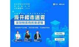 贝壳深圳站·政策与数据思享会 —听课抽戴森/iPad