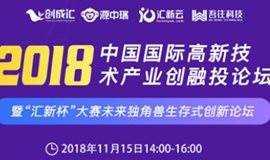 """2018中国国际高新技术产业创融投论坛暨""""汇新杯""""大赛未来独角兽创新发展交流会"""