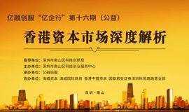 """亿融创服""""亿企行""""第十六期(公益):香港资本市场深度解析"""