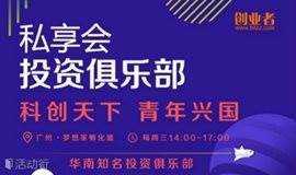 【梦想家】私享会-第58期创业融资人脉圈茶聊会