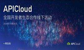 APICloud全国开发者生态合作线下活动【青岛站】