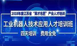 2018年江苏省英才名匠产业人才培训(工业机器人技术应用人才培训)