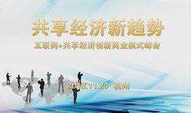 互联网+共享经济创新商业模式峰会—杭州站