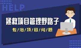 【天津PMP讲座】项目经理人的管理思维与职业发展