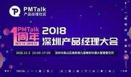[秒杀] PMTalk周年庆 | 2018深圳产品经理大会