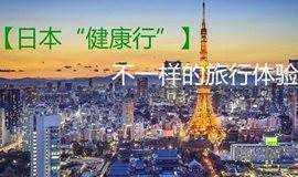 """【日本""""健康行""""】不一样的旅行体验"""