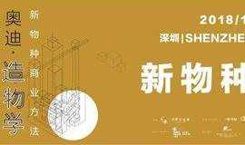 【空体X造物学】  新物种商业方法