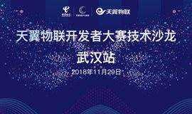 【沙龙报名·武汉】中国电信IoT技术沙龙空降武汉,诚邀物联网产业链企业共赴生态盛会!