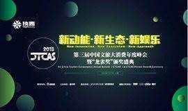 """2018第三届中国文旅大消费年度峰会暨""""龙雀奖""""颁奖盛典"""