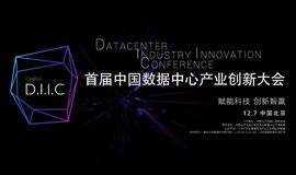 首届中国数据中心产业创新大会DIIC2018