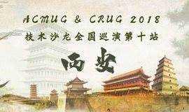ACMUG & CRUG 2018 技术沙龙全国巡演第十站 - 西安站