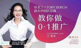 丝芙兰、Tory Burch前大中国区总裁,教你做0-1的推广