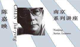 【名家讲座】陈嘉映南京系列讲座之一:从日常反思到哲学