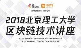 【区块链】2018北京理工大学区块链技术讲座