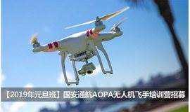 【2019年元旦班】国安通航AOPA无人机飞手培训营招募