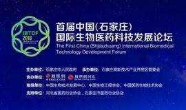 2018首届中国(石家庄)国际生物医药科技发展论坛
