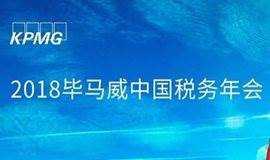 2018年中国毕马威税务年会(软协会员专享报名链接)