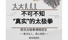 """不可不知""""真实""""的太极拳——陈氏太极拳公开课"""