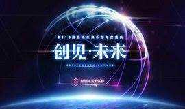 创见未来 — 2018中国新经济创新者年会