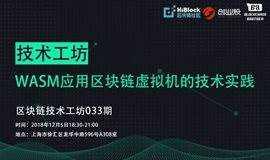 技术工坊|WASM应用区块链虚拟机的技术实践(HiBlock)