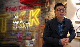 餐饮新零售:台湾名企顶呱呱教你运营破局,实现坪效、人流双赢!