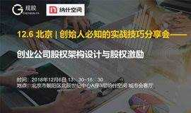 12.6 北京 | 创始人必知的实战技巧分享会——创业公司股权架构设计与股权激励