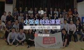 小饭桌创业课堂12月21日杭州开课,我们与你一起逆势突围!
