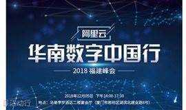2018. 华南数字中国行. 福建峰会之厦门