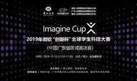 """2019微软""""创新杯""""全球学生科技大赛·广东区域赛决赛现场,邀您见证!"""