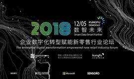 """2018""""数智未来""""企业数字化转型赋能新零售行业论坛"""