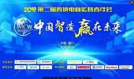 """""""中国智造 赢在未来""""2018第二届跨境电商运营者年会"""