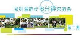 12月2日深圳湾徒步8分钟交友会第2期,随时随地扩大交友圈