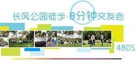 12月2日上海长风公园徒步8分钟交友会,随时随地扩大交友圈