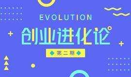 创业进化论第二期:连接思维下的区块链、AI、大数据发展讨论