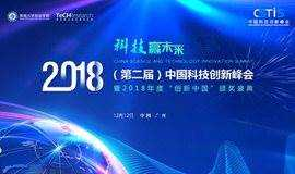 """2018(第二届)中国科技创新峰会暨2018年度""""创新中国""""排行榜颁奖盛典"""