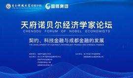 天府诺贝尔经济学家论坛 — 契约、科技金融与成都金融的发展