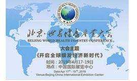 2019第八届世界健康产业大会(邀请函)