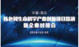 【中国·昆山】以色列生命科学产业创新项目路演暨企业对接会