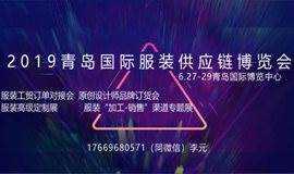 2019青岛国际服装供应链博览会