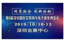 2019年第5届深圳国际互联网与电子商务博览会