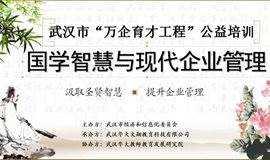 """2018年-2019年武汉市""""万企育才""""公益培训项目国学智慧与现代企业管理高级研修班(第二期)"""
