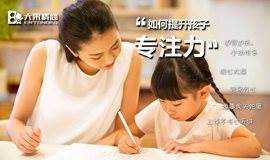 儿童专注力训练,提升孩子专注力!孩子注意力不集中怎么办?